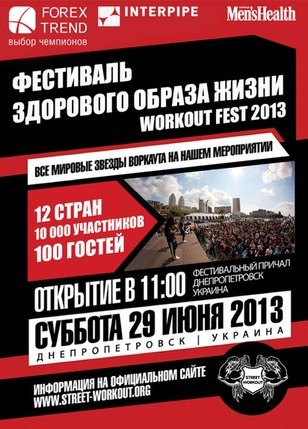 June 29 will be held in Dnepropetrovsk WORKOUT FEST 2013