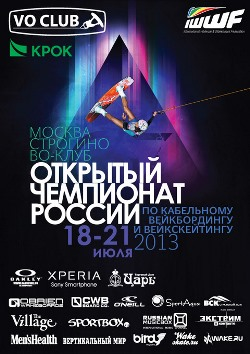 Moscow holds the championship wakeboarding and veykskaytingu 1